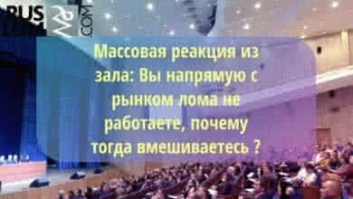 Photo of Пост-релиз предпринимательского форума НДС на металлолом