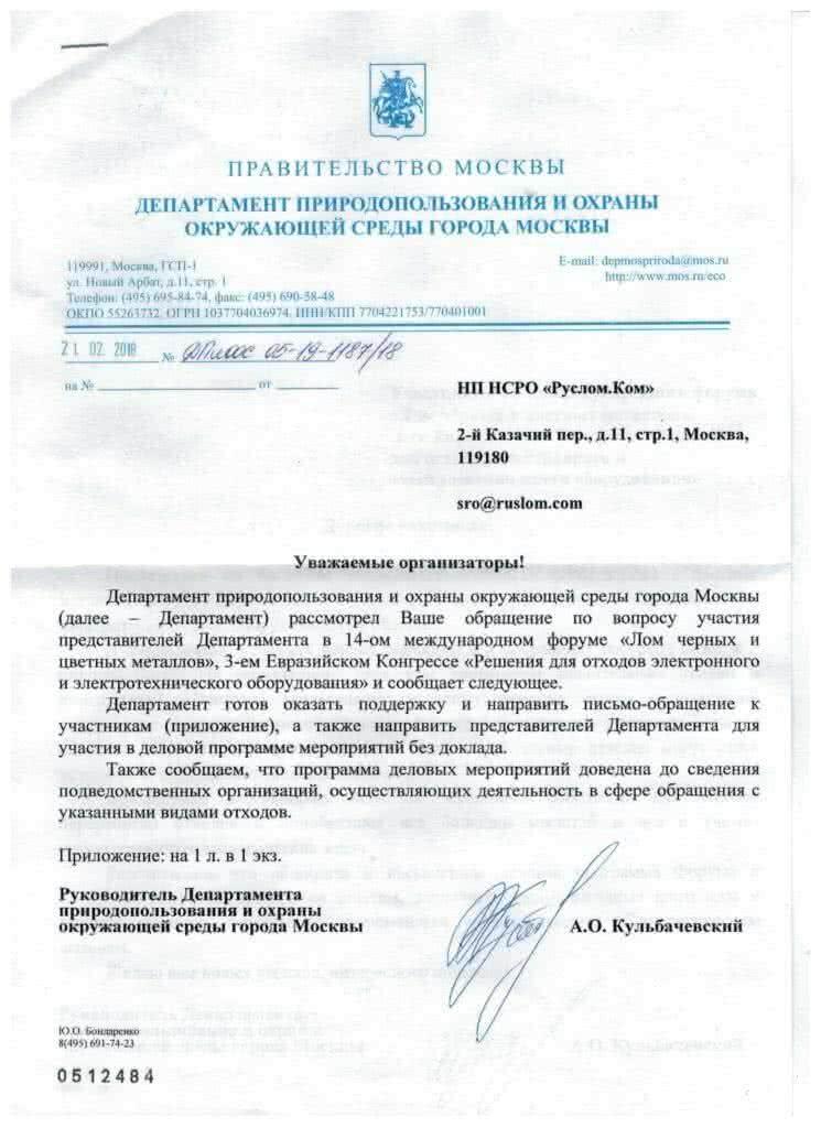 Письмо-обращение от департамента природопользования и охраны окружающец среды
