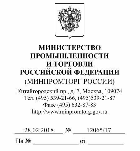 Министерство промышлености и торговли Российской Федерации - Приветствие 26-29 марта
