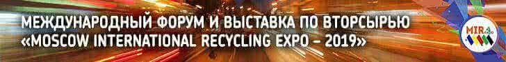 МЕЖДУНАРОДНЫЙ ФОРУМ И ВЫСТАВКА ПО ВТОРСЫРЬЮ «MOSCOW INTERNATIONAL RECYCLING EXPO – 2019»