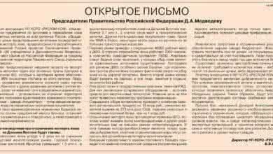 Photo of Открытое письмо председателю Правительства Российской Федерации Д. А. Медведву
