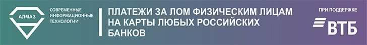 Эффективное и надежное решение, позволяющее предприятиям-ломозаготовителям быстро и безопасно осуществлять безналичные платежи физическим лицам за принятый лом на карты любых российских банков с минимальной ценой транзакции