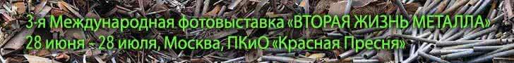 """3-я Международная фотовыставка """"Вторая жизнь металла"""""""