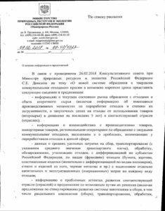 Экологическое законодательство. Минприроды РФ