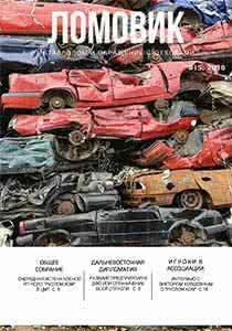 Газета Ломовик, № 15, 2018