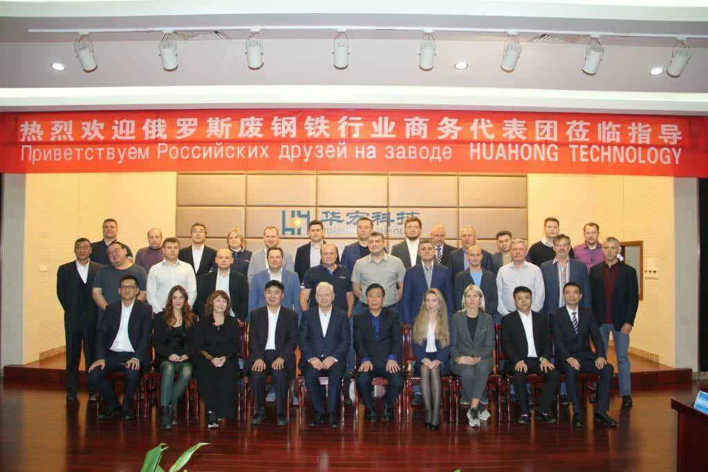 Комментарии о поездке группы Российских заготовителей и переработчиков лома в Китай на завод «Huahong Technology».