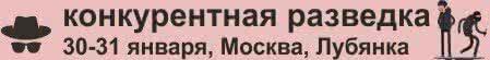 форум: Конкурентная разведка и экономическая безопасность в металлургии и ломозаготовке