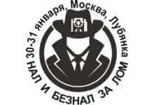 Предпринимательский форум «Конкурентная разведка и экономическая безопасность в металлургии и ломозаготовке»