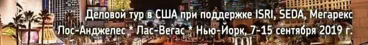 Деловой тур в США с посещением выставки ISRI2019 / Scrap recycling industry exhibition