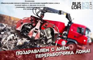 День работника ломоперерабатывающей отрасли