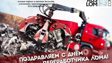 Photo of День работников отрасли вторичной переработки металлов!