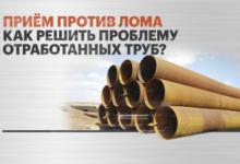 Нефтяные компании пожаловались на запрет повторно использовать бу трубы