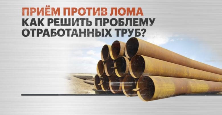 Photo of Нефтяные компании пожаловались на запрет повторно использовать б/у трубы