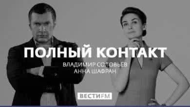 Человек не умнее природы * Полный контакт с Владимиром Соловьевым (14.03.19)