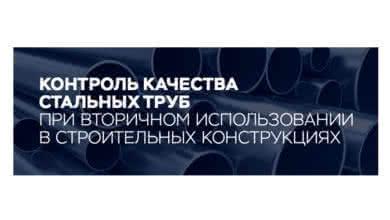 Photo of Пост релиз по Конференции «Контроль качества стальных труб при вторичном использовании в строительных конструкциях»