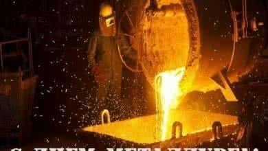Поздравления ко дню металлурга