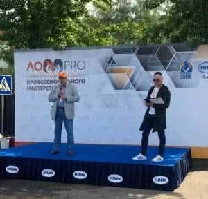 Международный конкурс профессионального мастерства среди ломоперерабатывающих предприятий
