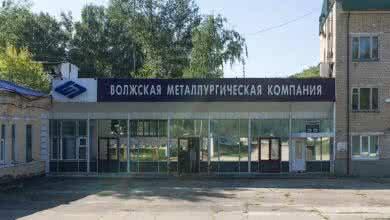 Волжская Металлургическая Компания (ЭТМ) перешла под управление ГК AKRON HOLDING