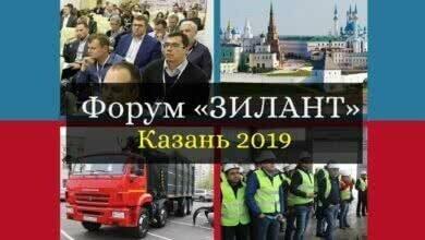 Photo of Пост-релиз ФОРУМ «ЗИЛАНТ» КАЗАНЬ 2019