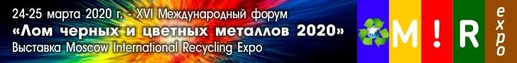 МЕЖДУНАРОДНЫЙ ФОРУМ И ВЫСТАВКА ПО ВТОРСЫРЬЮ «MOSCOW INTERNATIONAL RECYCLING EXPO – 2020
