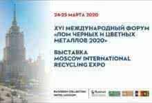 Photo of XVI Международный форум «Лом черных и цветных металлов 2020» и Выставка Moscow International Recycling Expo