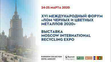Photo of Обновлен состав иностранных спикеров XVI Международного форума «Лом черных и цветных металлов 2020»