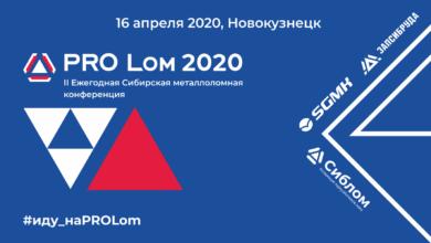 Photo of II Ежегодная Сибирская металлоломная конференция «PRO Lom 2020»
