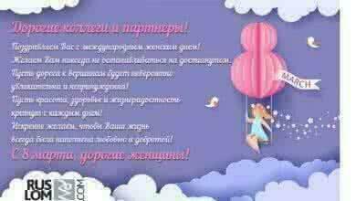 Photo of Поздравляем с 8 марта!