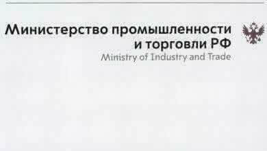 Photo of Минпромторг РФ о работе промышленных предприятий, включая ломозаготовительные, в условиях пандемии, COVID-19
