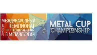 Photo of 22 мая состоялся полуфинал Международного чемпионата по технологической стратегии «Metal Cup»