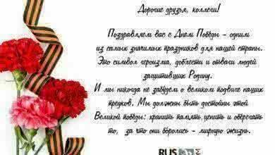 Photo of Уважаемые коллеги! Ассоциация НСРО «РУСЛОМ.KOM»поздравляет Вас с наступающим памятным днём — Днём Победы.