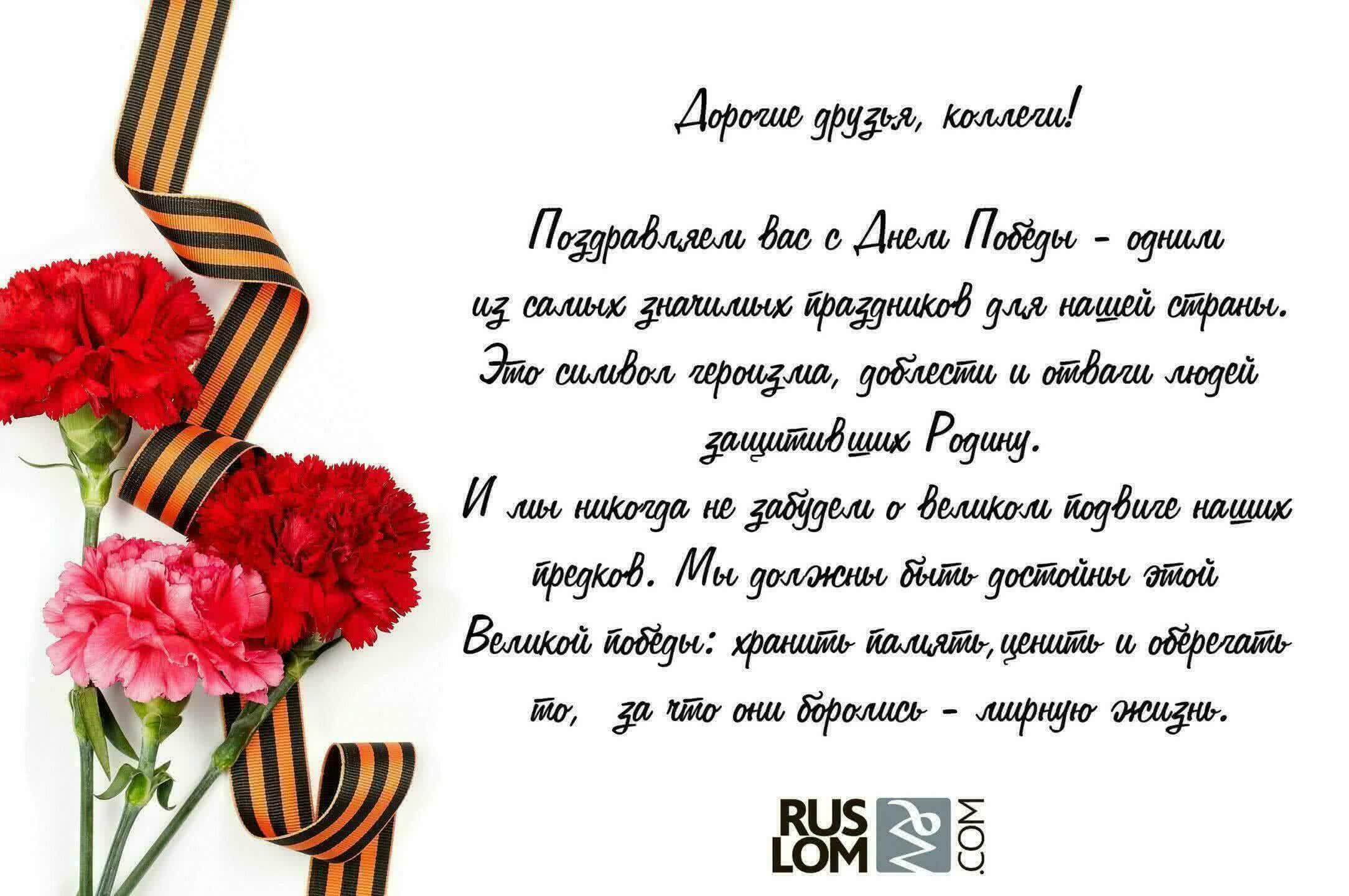 Уважаемые коллеги! Ассоциация НСРО «РУСЛОМ.KOM»поздравляет Вас с наступающим памятным днём - Днём Победы.