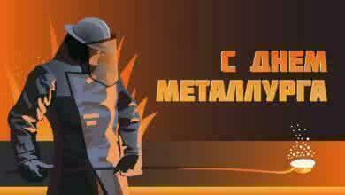 Photo of Ассоциация НСРО «РУСЛОМ.КОМ» поздравляет Вас с Днем металлурга!