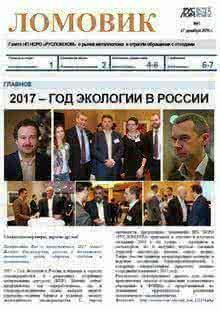 Газета Ломовик, № 1, 27.12.16
