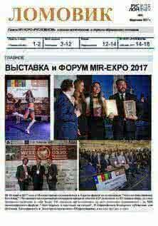 Газета Ломовик, № 4, 04-03.17