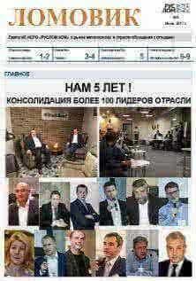 Газета Ломовик, № 5, июнь'17