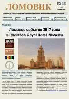 Газета Ломовик, № 2, 27.01.17