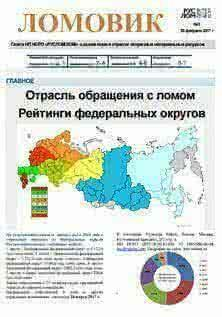 Газета Ломовик, № 3, 28.02.17