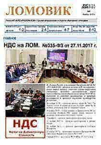 Газета Ломовик, № 8, ноябрь'17