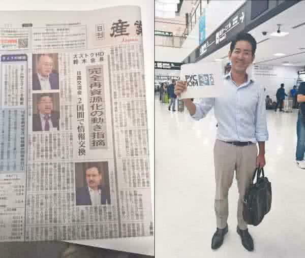 Японская газета Japan Metal Bulletin о работе Российско-японского форума по утилизации в Токио. Интервью участников.