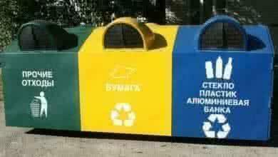 Photo of Через три года Россия может утонуть в мусоре