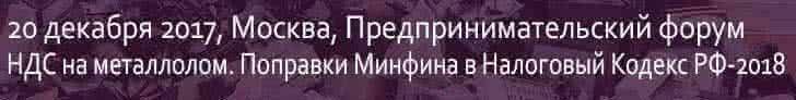 19 декабря 2017, Москва, Предпринимательский форум. НДС на металлолом. Поправки Минфина в Налоговый Кодекс РФ-2018.